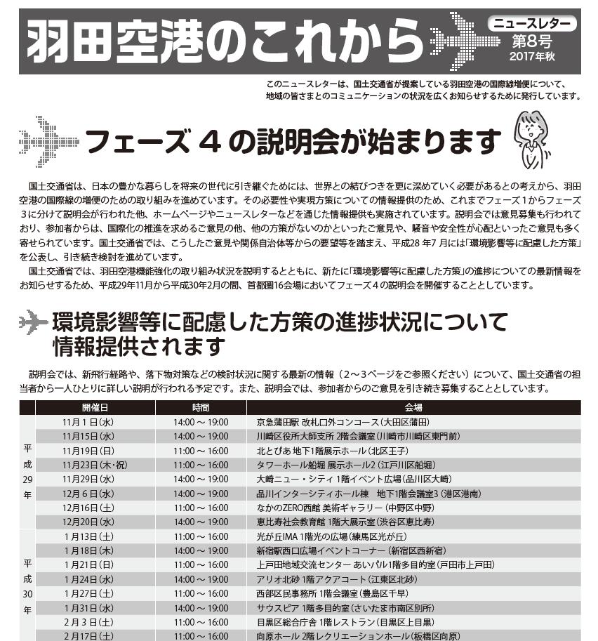 羽田空港のこれから「ニュースレター」第8号(2017年秋)